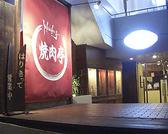 焼肉亭 北鈴蘭台店の雰囲気3