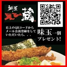 麺屋えび蔵のおすすめポイント1
