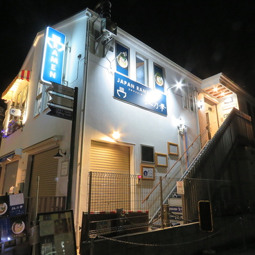 江乃華 JAPAN RAMENの雰囲気1