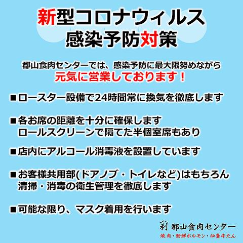 ●新型コロナウィルス感染予防対策についてお知らせ●