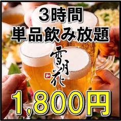 雪月花 本川越店のおすすめ料理1