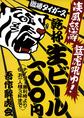 【タイガース勝利祝杯!】タイガースが勝利後、生ビール1杯100円でご提供!(お一人様3杯まで) 六甲おろしを歌ってお祝いしますよ!!
