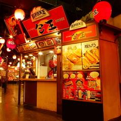 近江牛の肉餃子 包王 池袋店の写真