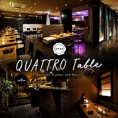 クワトロテーブル QUATTRO TABLE 名古屋駅店の写真