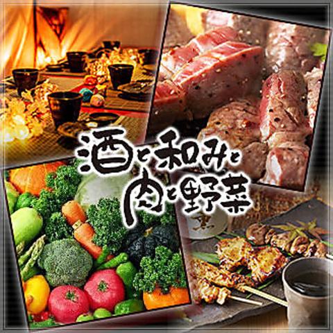 酒と和みと肉と野菜 北新地店の写真