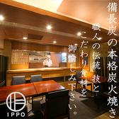 IPPO 三宮本店の写真