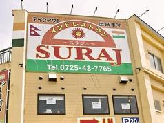 SURAJ 和泉店の雰囲気1