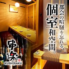 個室居酒屋 串楽 錦糸町店の写真