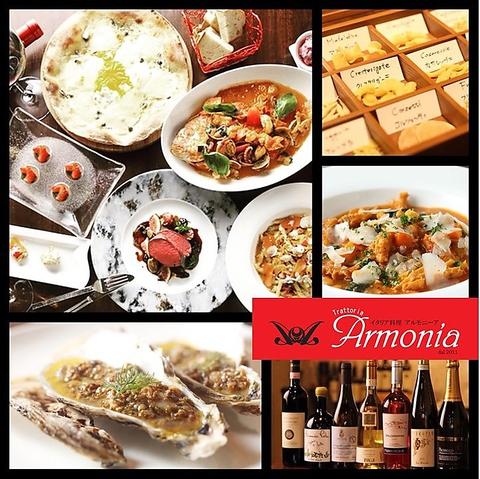 Armonia イタリア料理アルモニーア