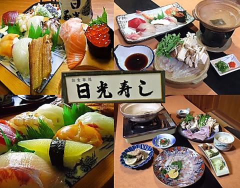 Nikkosushi image