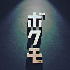 ボクモ BOKUMO 栄の写真