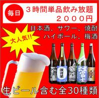 【大人気】単品飲み放題2000円