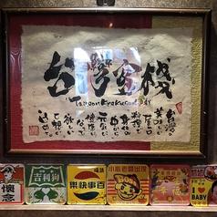 居酒屋 台湾客桟の雰囲気1