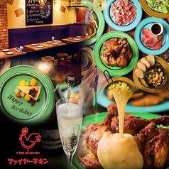 鶏バル&オリエンタルグリル ファイヤーチキン 上野御徒町店の写真