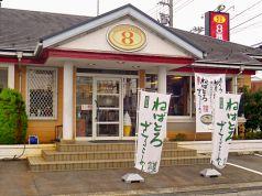 8番らーめん 花堂店の写真