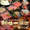 焼肉 どうらく 横浜西口本店の写真