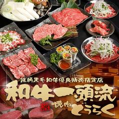 焼肉どうらく 横浜西口店
