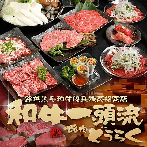 焼肉 どうらく 横浜西口本店