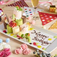 女子に人気の誕生日特典♪記念日やお祝い事にも…♪