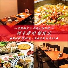 博多 慶州 銀座店の写真