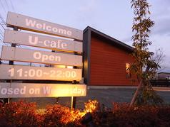 U-cafe ユーカフェ