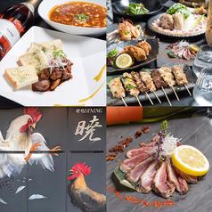 焼鳥Dining暁の写真