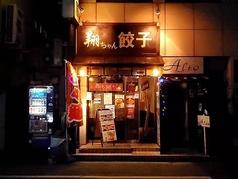 翔ちゃん 餃子酒屋の写真