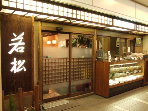 銀座若松(銀座/カフェ・スイーツ) | ホットペッパーグルメ