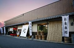 豆富茶屋 林の写真
