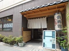 貴寿司のサムネイル画像