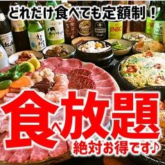 オムニ食堂 大久保二号店のおすすめ料理1
