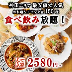 北海 神田店のおすすめ料理1