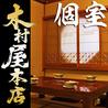 木村屋本店 蒲田西口のおすすめポイント1