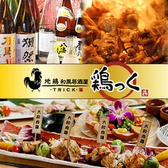 個室居酒屋 鶏っく 大阪駅前 うめきた店の写真