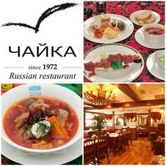 ロシアレストラン チャイカ 高田馬場の写真
