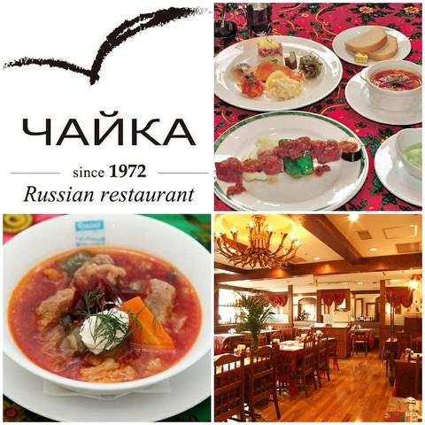 仕事の疲れを癒す、落ち着いた雰囲気の中で洗練されたロシア料理をご堪能下さい。