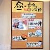 庄や 秦野店のおすすめポイント1