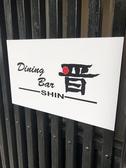 Dining Bar 晋の詳細
