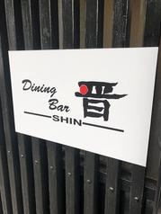 Dining Bar 晋