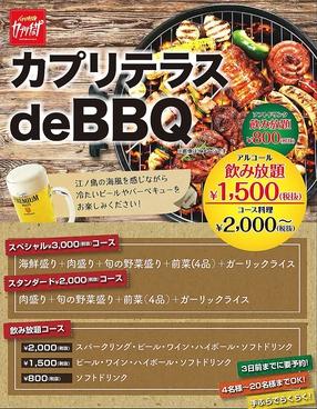 カプリチョーザ 江ノ島店のおすすめ料理1