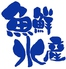 魚鮮水産 久米川南口店のロゴ
