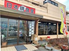 日本晴食堂の写真