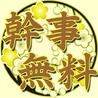 個室居酒屋 たすき 綱島西口店のおすすめポイント1
