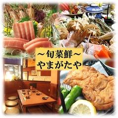 やまがたや 季節の旬食材の写真