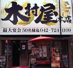 木村屋本店 町田駅前の外観1