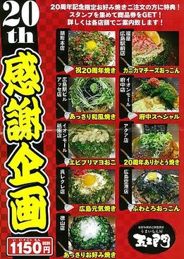 五エ門 広島空港店のおすすめ料理1