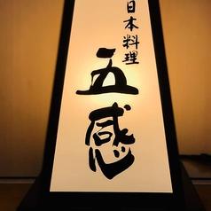 日本料理 五感の特集写真