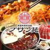韓国料理 プサン苑 池袋店