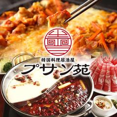 韓国料理 プサン苑 池袋店の写真