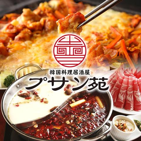 【池袋駅 徒歩1分】流行りの韓国料理が自慢!個室完備!